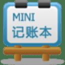 Mini记账本
