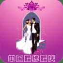 中国婚纱婚庆