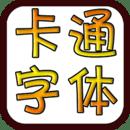 卡通字体(Font for FlipFont)