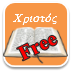 Free Biblical Greek Flashcard