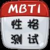 MBTI测试