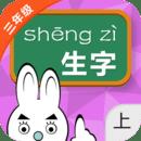小学三年级汉语拼音上