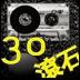 滚石30周年精选电台