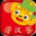 StarQ_学汉字6