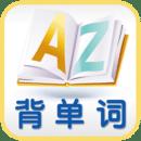 英文单词快速学习