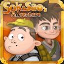 索克和圣保罗的冒险 【修改版】