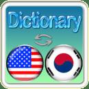 英语-韩语词典