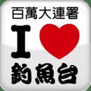 我爱钓鱼台『全球华人,百万连署!』