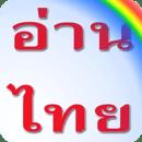 Read THAI ฝึกอ่านภาษาไทย