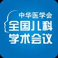 中华医学会全国儿科学术大会