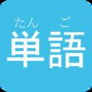 日文单词天天背
