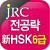 JRC 전공략 新HSK 6급 만점단어