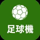 足球机 Soccer Infocast