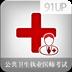 公共卫生考试HD
