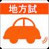 Hong Kong Taxi Test