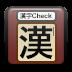 汉字Check