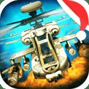 直升机大轰炸