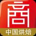 中国烘焙-邻商