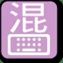 混合中文键盘