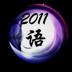 2011流行语录