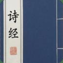 诗经(古典文学必读)