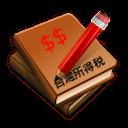 台湾个人综合所得税试算