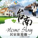 台南民宿旅遊趣