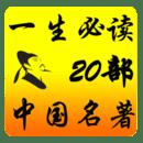 必读中国名著20部