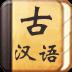 古汉语字典2013版
