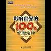 100个经典管理定律