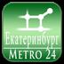叶卡捷琳堡(地铁24)