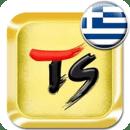 希腊语 for TS 键盘