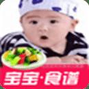 宝宝食谱大全