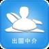 出国中介V1.0.1