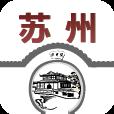 苏州旅游指南