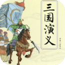 三国演义彩绘版