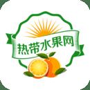 热带水果网