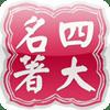 四大名著(三国演义|水浒传|西游记|红楼梦)