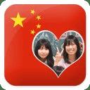 China Flag Frames