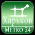 哈可夫(地铁24地图数据)