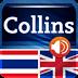 迷你柯林斯字典:泰国语英语(试...