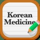 한의학 본초 검색 Lite3.0