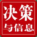 决策与信息·社会关注(中旬刊)