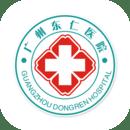广州东仁医院