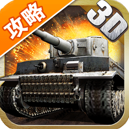 3D坦克争霸完美攻略