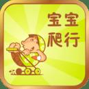 宝宝故事(0-1岁)