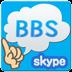 Skype友达募集掲示板