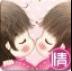 情侣游戏(情人节版)