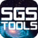SGS的工具