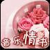 粉红音乐情书电台